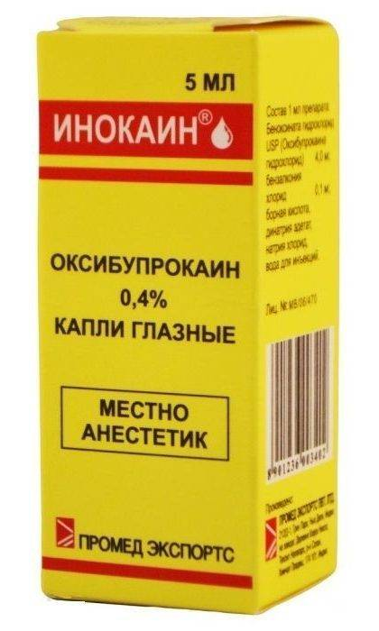 Алкаин глазные капли – инструкция по применению, аналоги