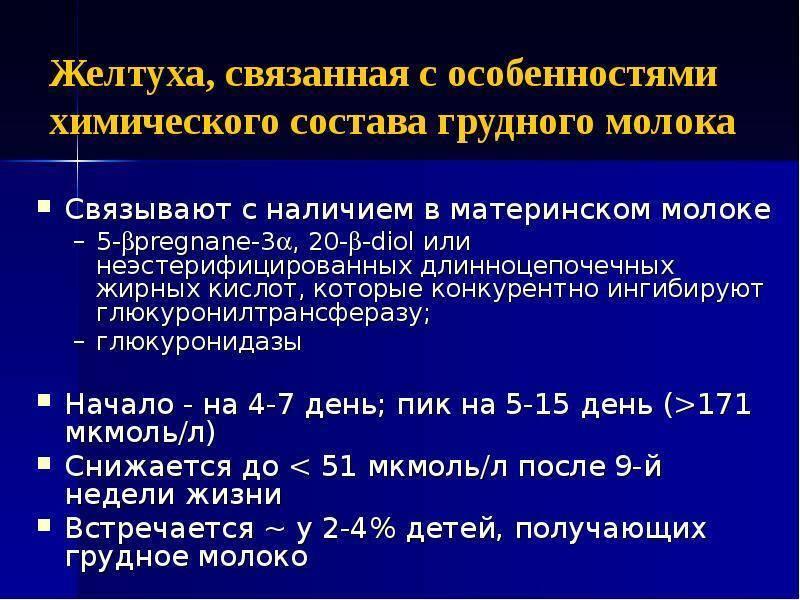 Очень хорошая статья о желтухе новорожденных. - запись пользователя аурика (bims) в сообществе грудное вскармливание в категории другие проблемы - babyblog.ru