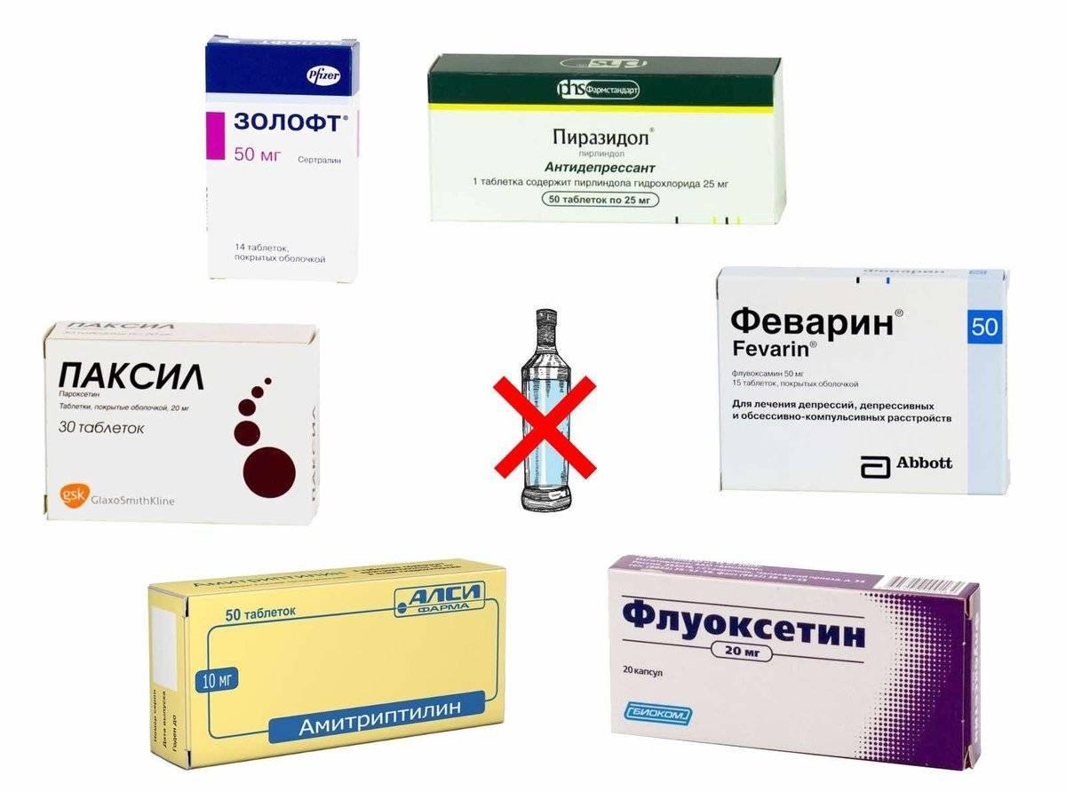 самый лучший антидепрессант