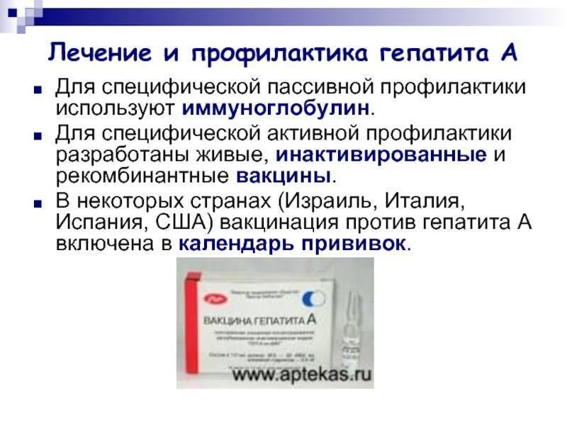 Гепатит d— симптомы, причины, диагностика и лечение гепатита д