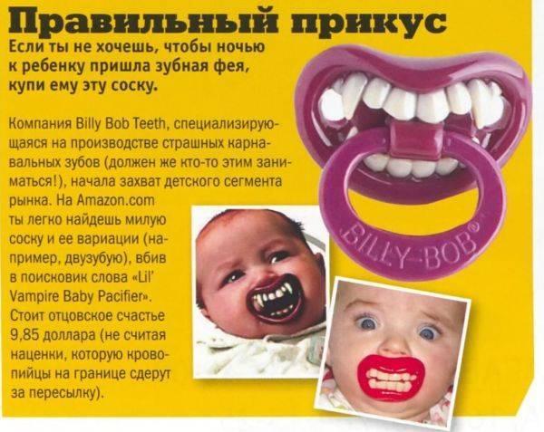 Ортодонт о прикусе. сосание пустышки и пальца: когда отучать? уход за детскими зубами