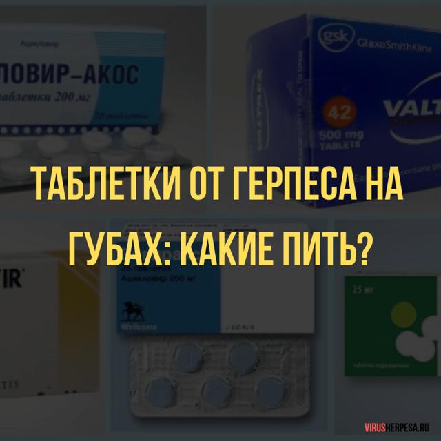 лечение герпеса на губах препараты