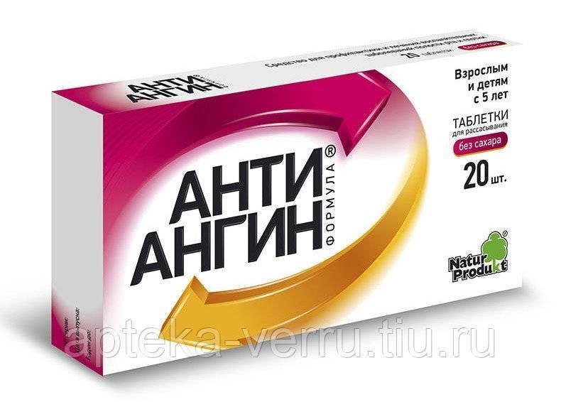 Таблетки рассасывающие от ангины антибиотик