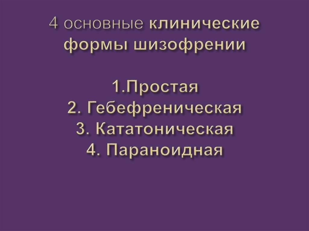 Простой тип шизофрении — википедия. что такое простой тип шизофрении
