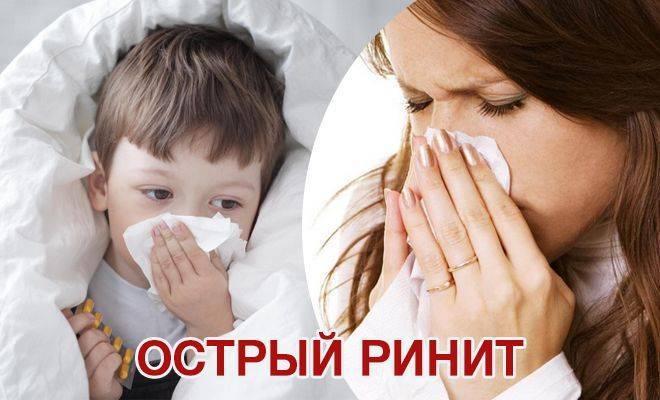 Лечение ринита народной медициной
