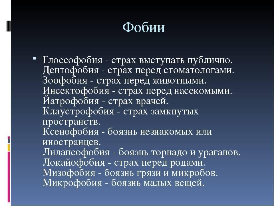 виды фобий список