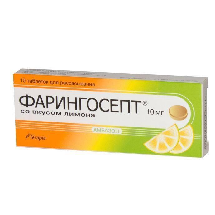 таблетки для горла для рассасывания