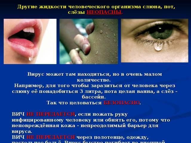 Передается ли гепатит в через слюну