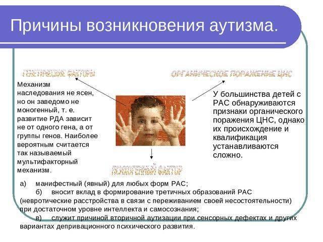 Как распознать аутизм у ребенка: признаки и симптомы патологии в период с рождения до 4-5 лет