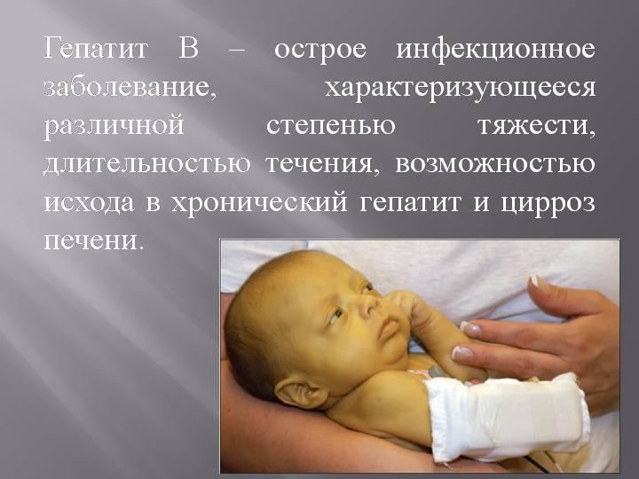 Вирусный гепатит у ребенка: что это такое и его признаки
