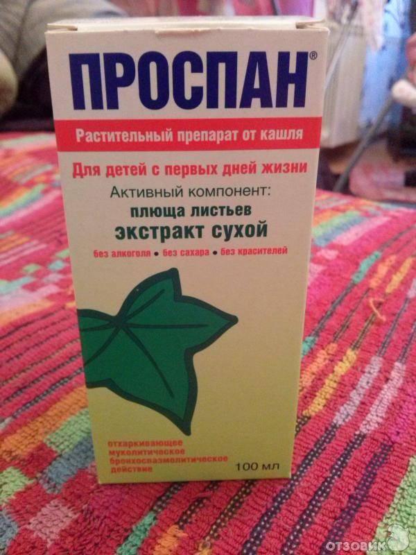 какие таблетки от кашля лучше помогают детям