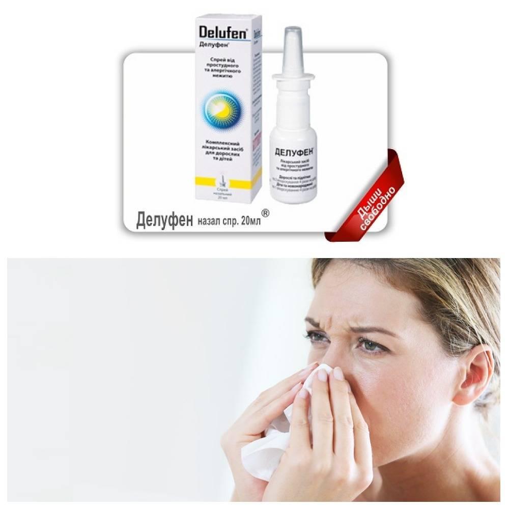 Аллергический ринит у взрослых