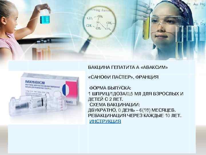 Противопоказания к прививке от гепатита в (б) у взрослых