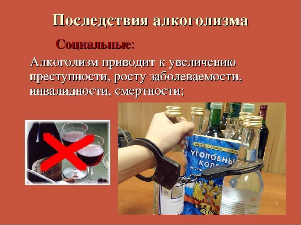 Алкоголизм как социальная проблема и не только