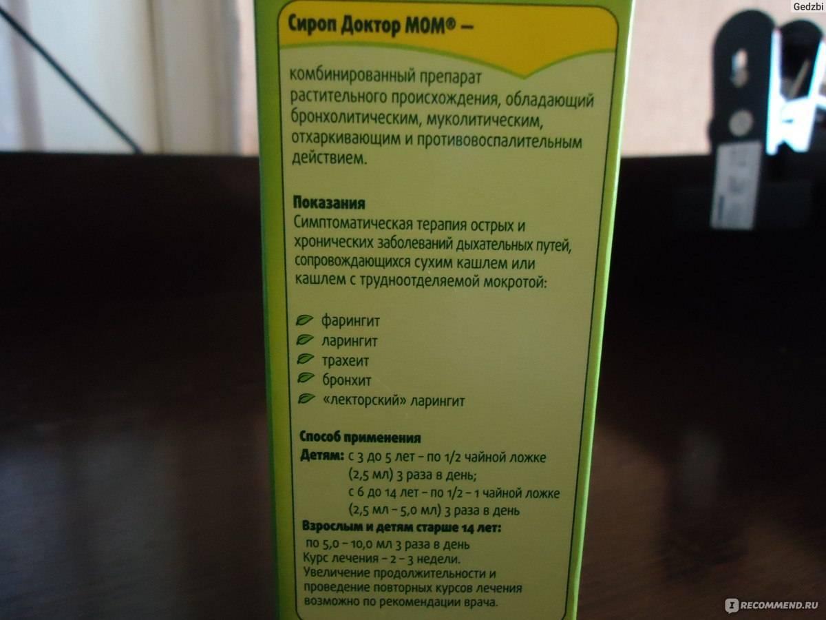 Какой сироп можно принимать при беременности от кашля