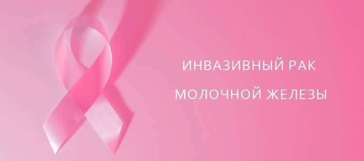 Инвазивный неспецифицированный рак молочной железы 3 степени прогноз