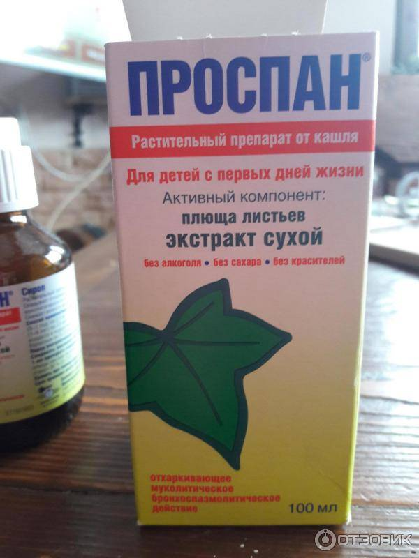 лекарство от кашля ребенку 1 год