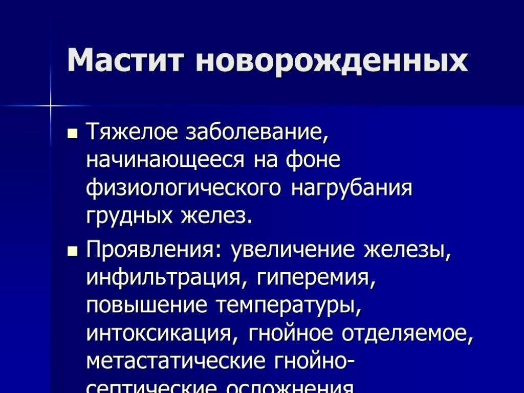 Гнойный мастит новорожденного - запись пользователя татьяна (tatynes) в сообществе грудное вскармливание в категории лактостаз, мастит - babyblog.ru