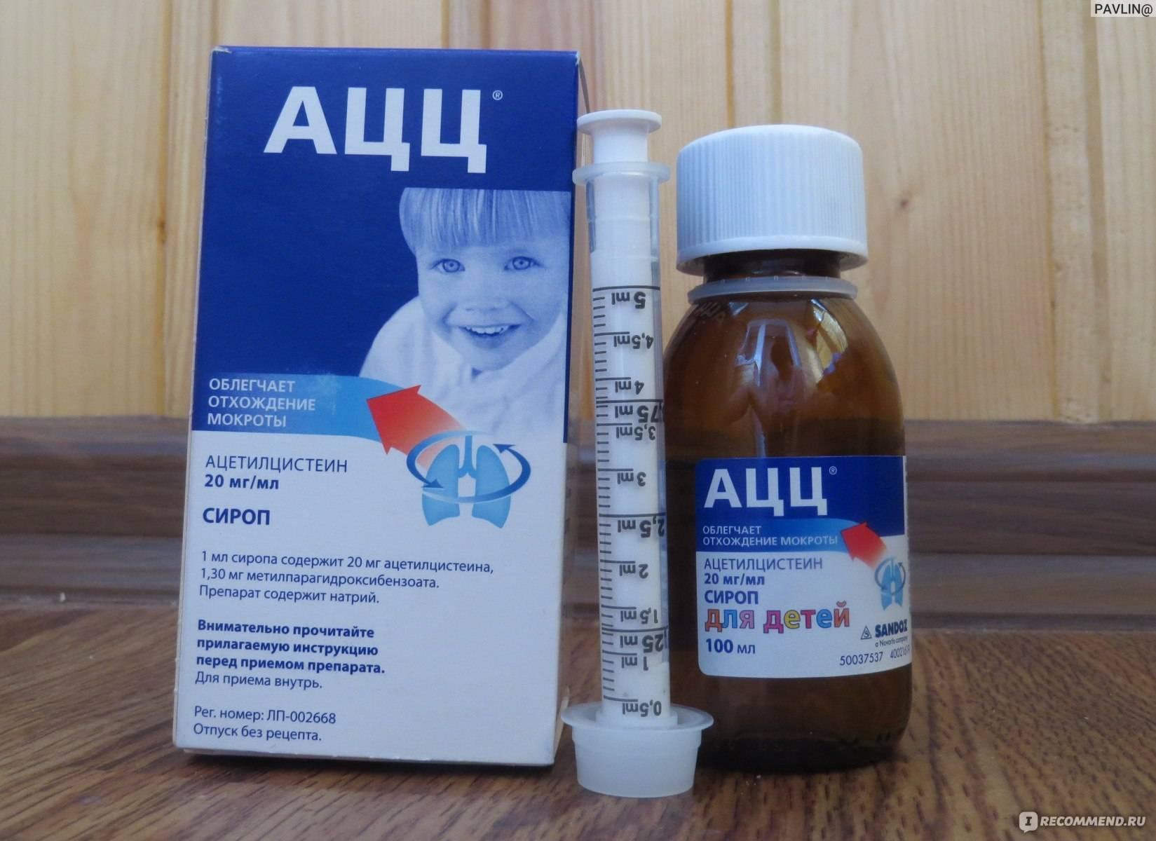 Какой сироп от влажного кашля лучше для ребенка до года
