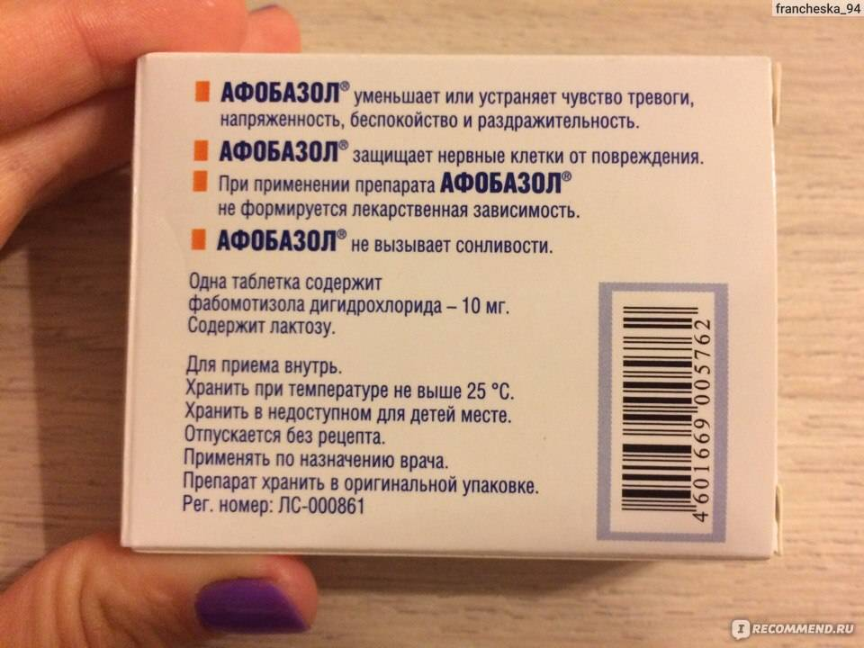 чем лечить панические атаки лекарство