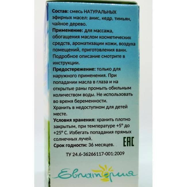 Как использовать эфирные масла от кашля?