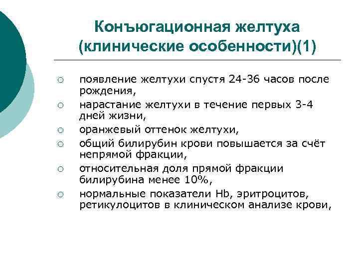 Конъюгационная желтуха - запись пользователя танюшка (limosha) в дневнике - babyblog.ru