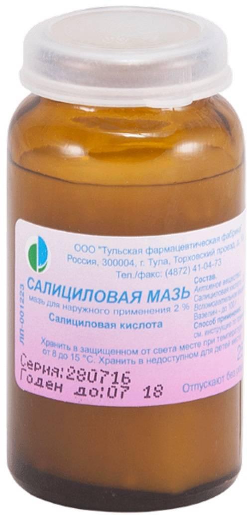Эффективность салициловой мази от псориаза