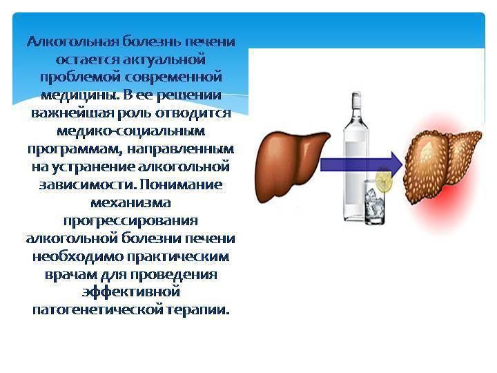 Алкогольная болезнь печени: симптомы алкогольного поражения печени