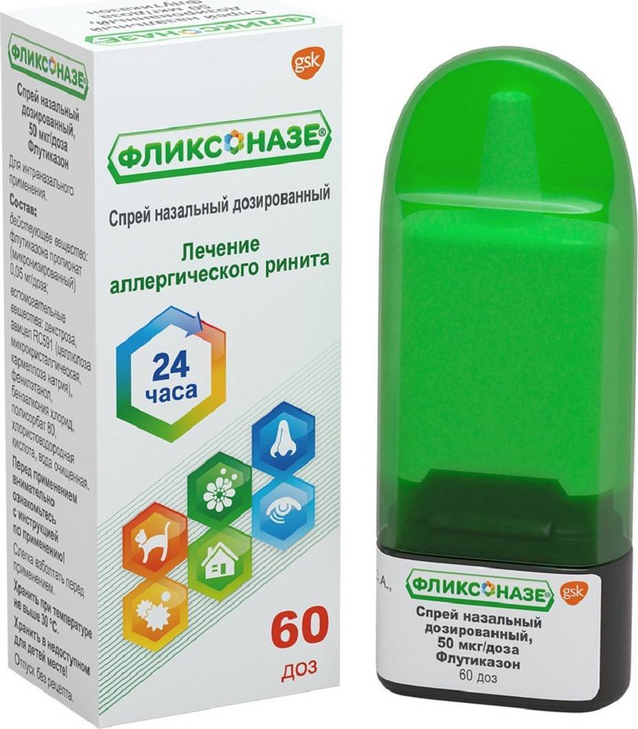 Спрей от аллергического ринита для носа: самые эффективные препараты