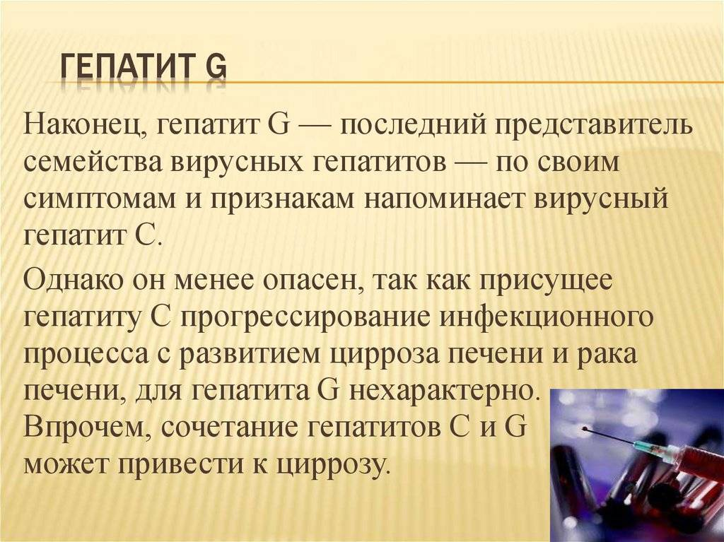 Гепатит — википедия переиздание // wiki 2