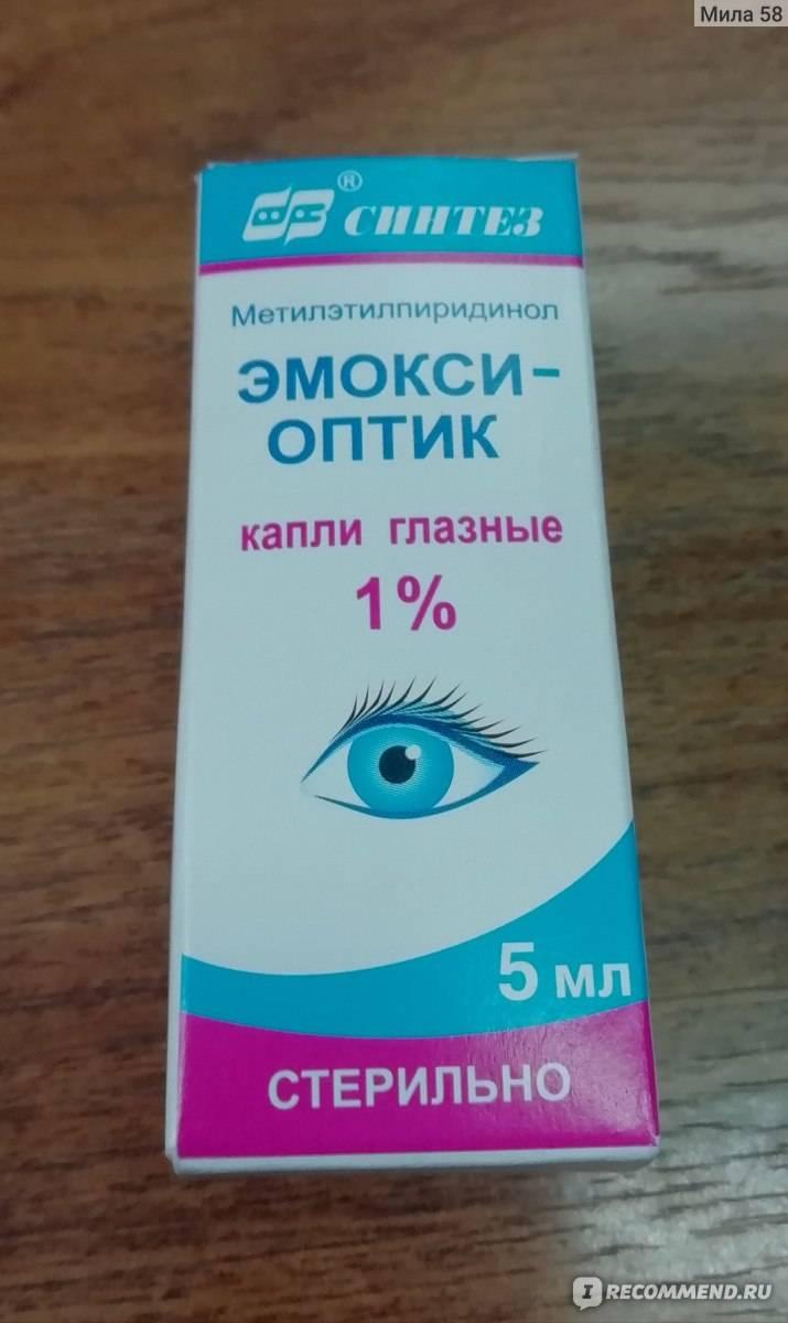 Как применять глазные капли эмоксипин