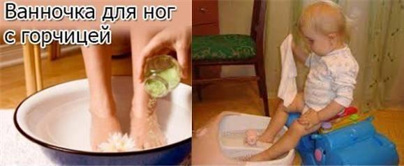 прогревание ног при насморке