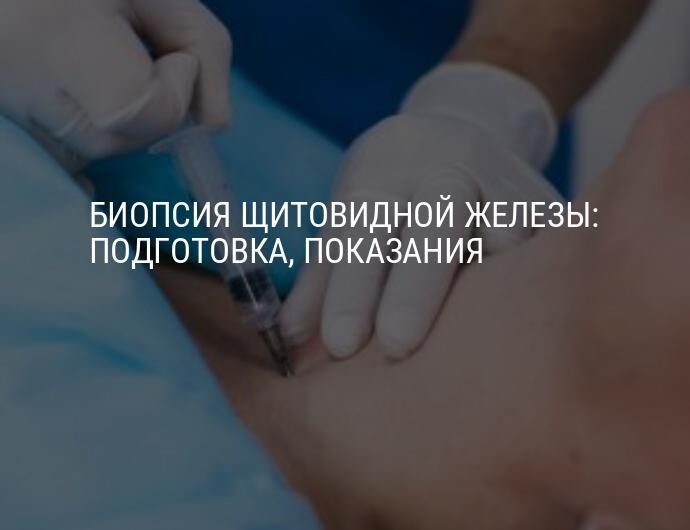 биопсия щитовидной железы последствия