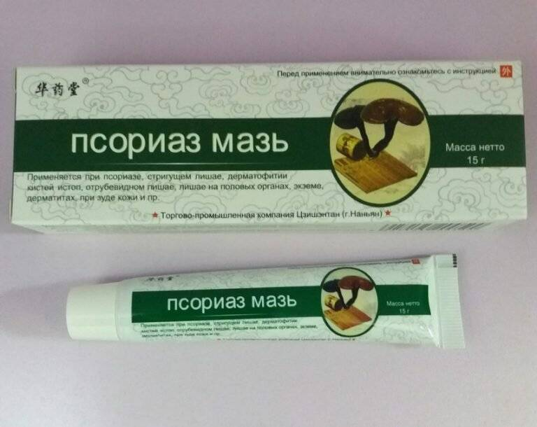 Препараты и лекарства от псориаза