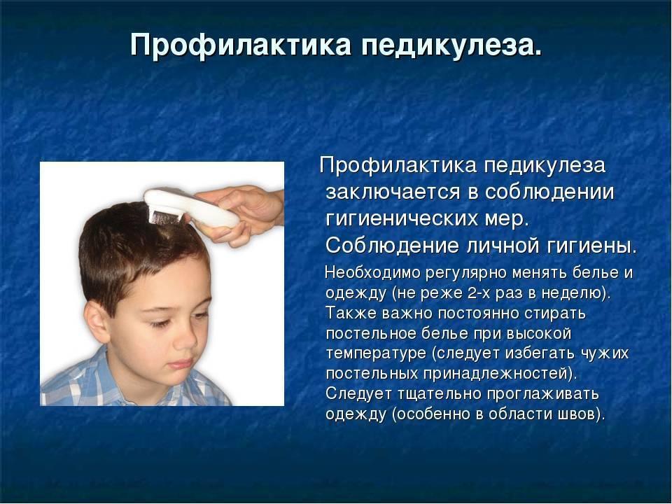 профилактика против вшей
