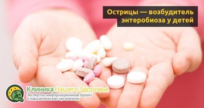 препарат от остриц для детей