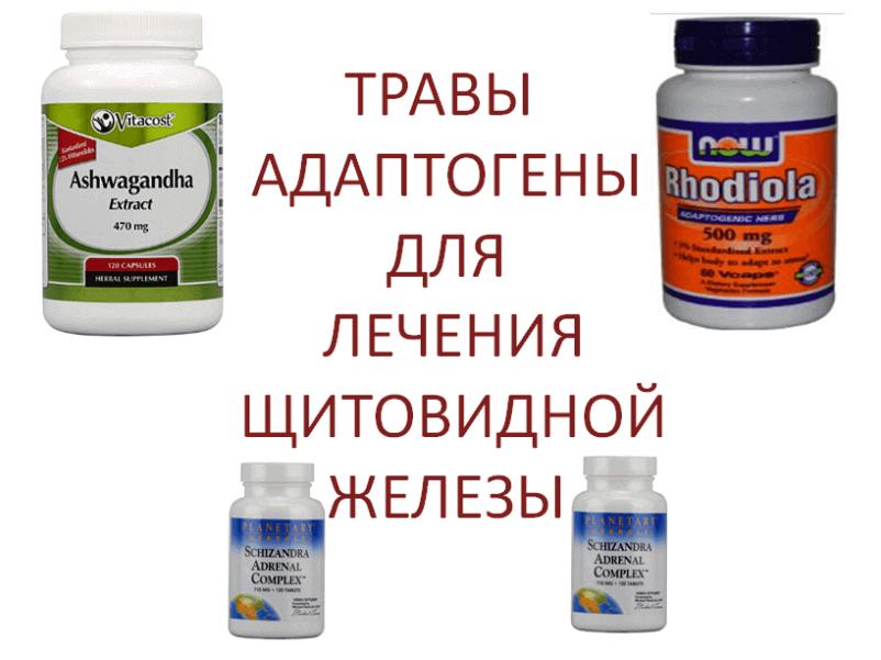 щитовидная железа таблетки