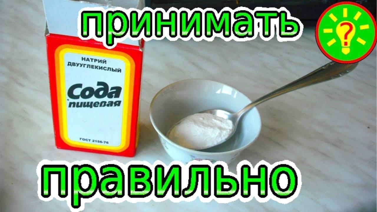 Эффективность использования соды при цистите