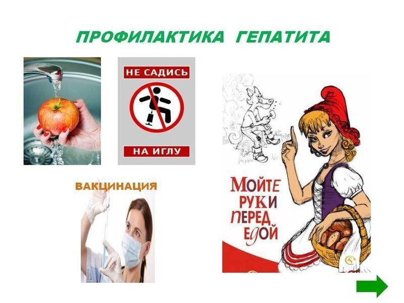 гепатит с профилактика