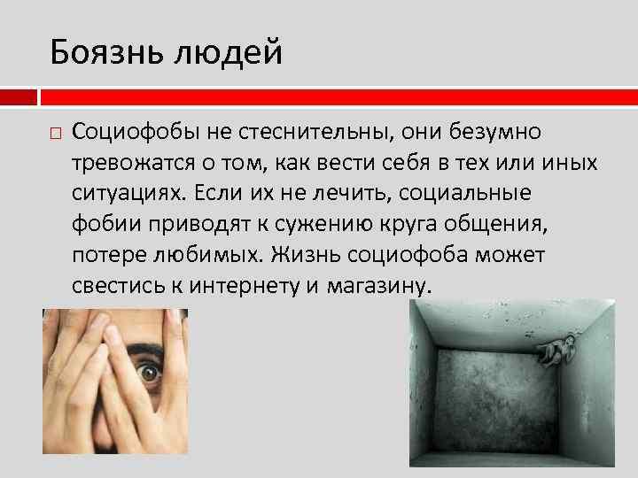 фобия людей
