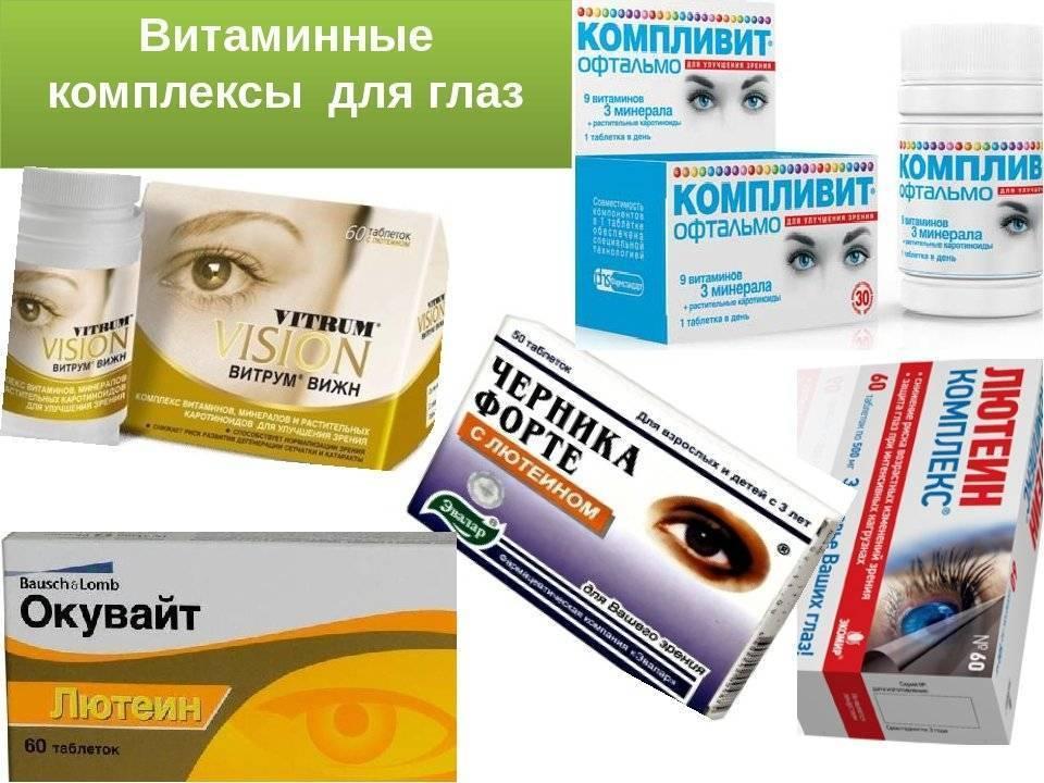 Витамины для глаз: комплексы и польза для организма   food and health