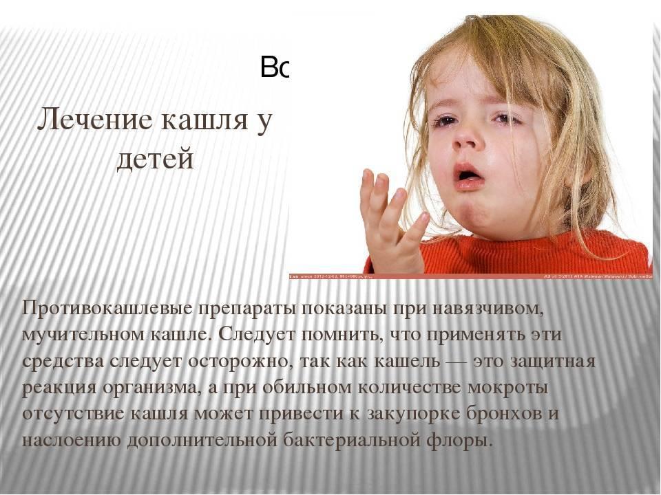 как облегчить кашель ребенку