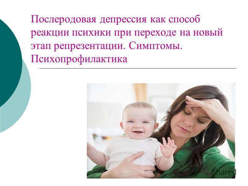 Причины и признаки послеродовой депрессии у женщин. как с ней бороться.