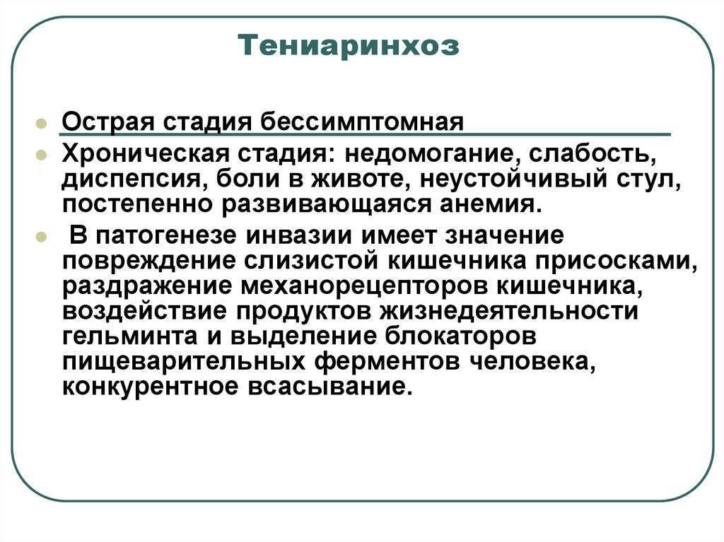 Тениаринхоз — википедия с видео // wiki 2