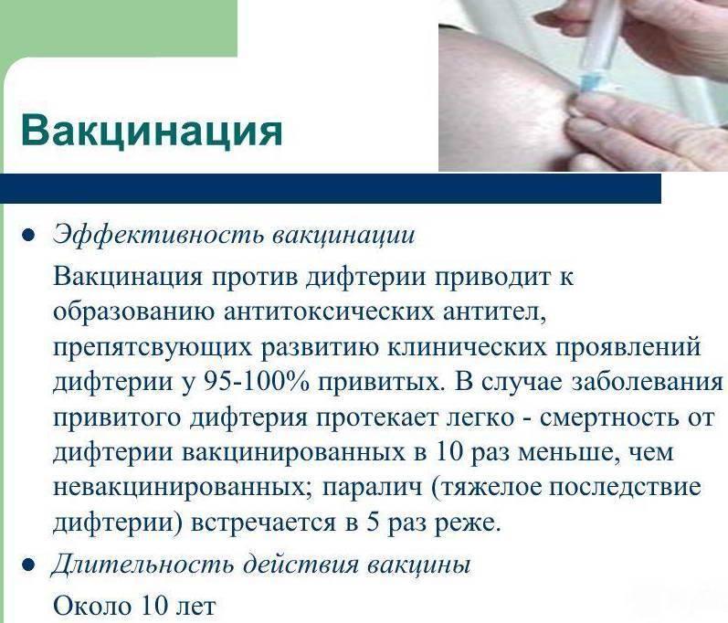 прививка от дифтерии взрослым до какого возраста