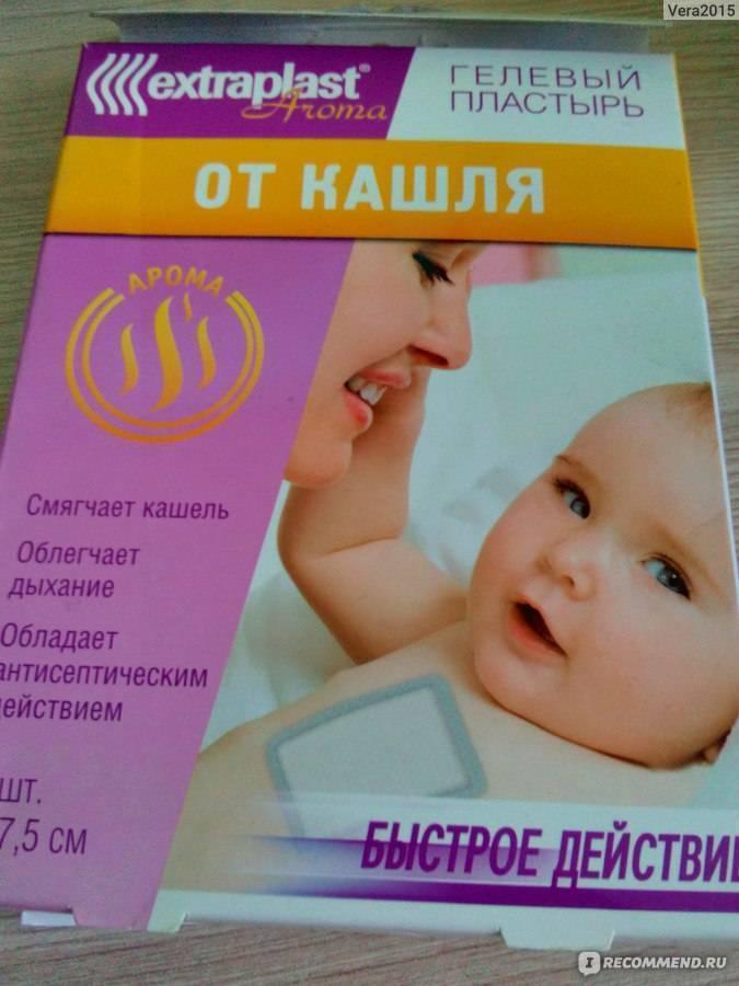 Поможет ли от кашля ребенку согревающий пластырь?