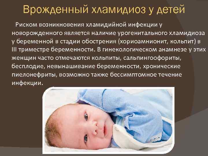 Хламидиоз у детей: пути передачи, симптомы разных форм, лечение