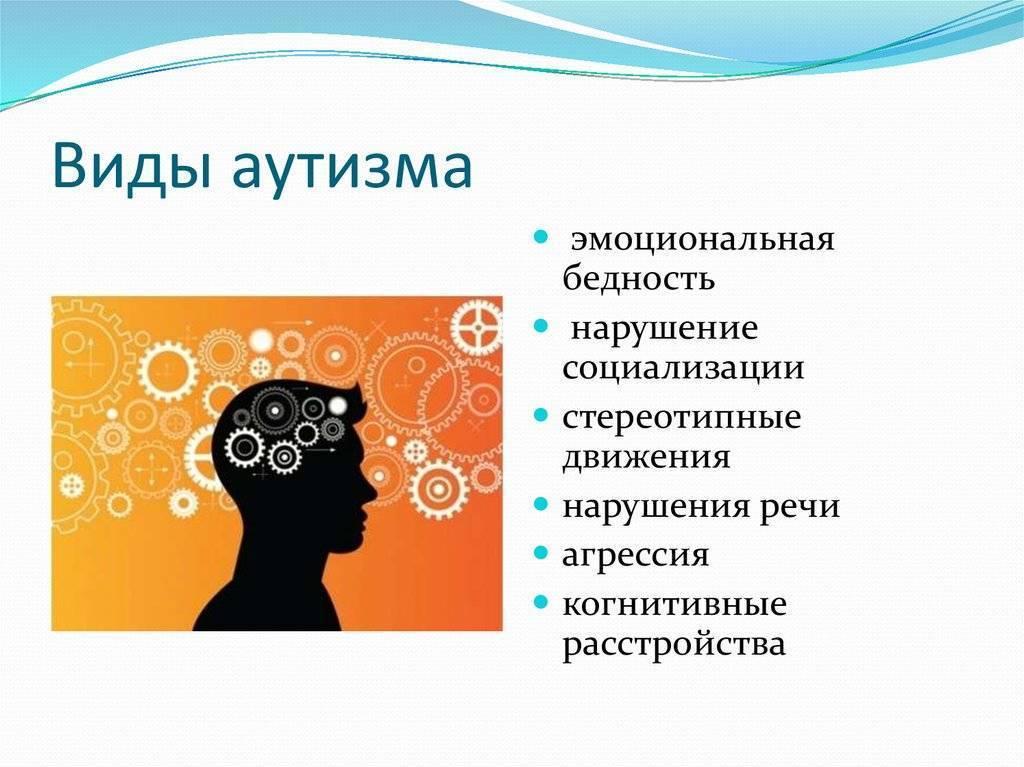 Аутизм - симптомы  и лечение