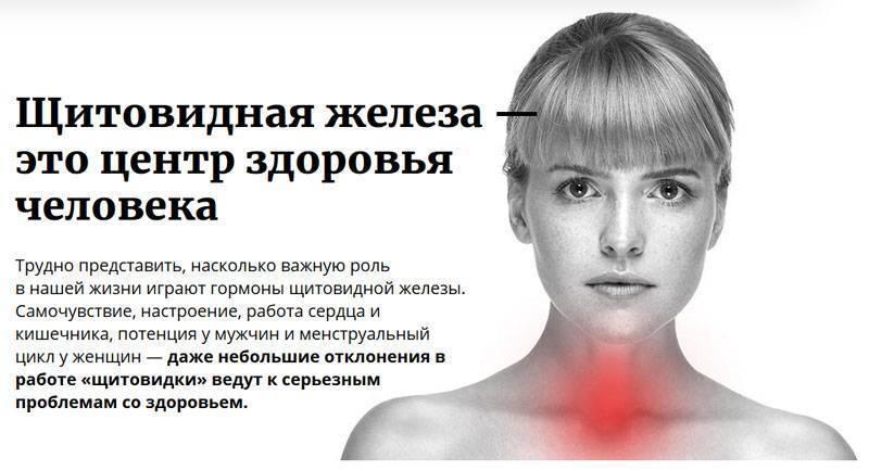 Щитовидная железа: профилактика и лечение