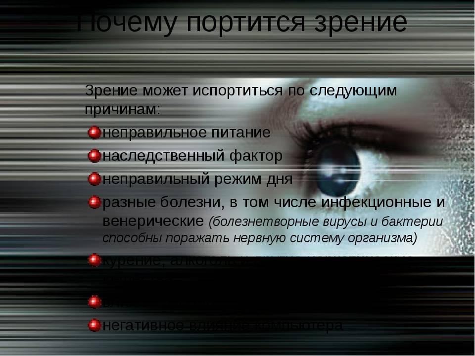 Портится ли зрение от компьютера